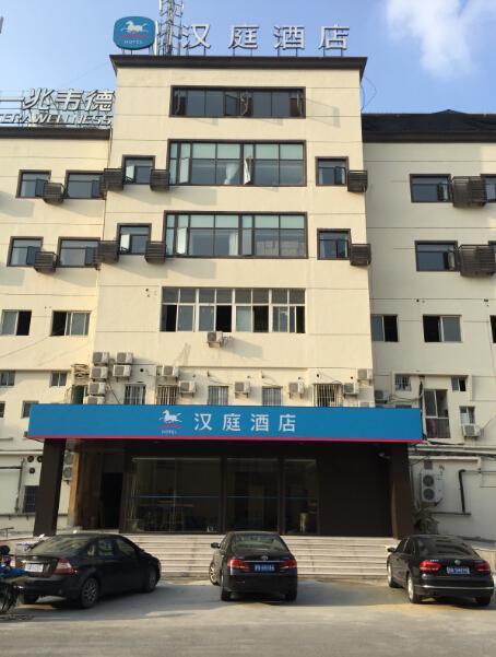 Hanting Hotel Shanghai University of Finance and Economics Jipu Road