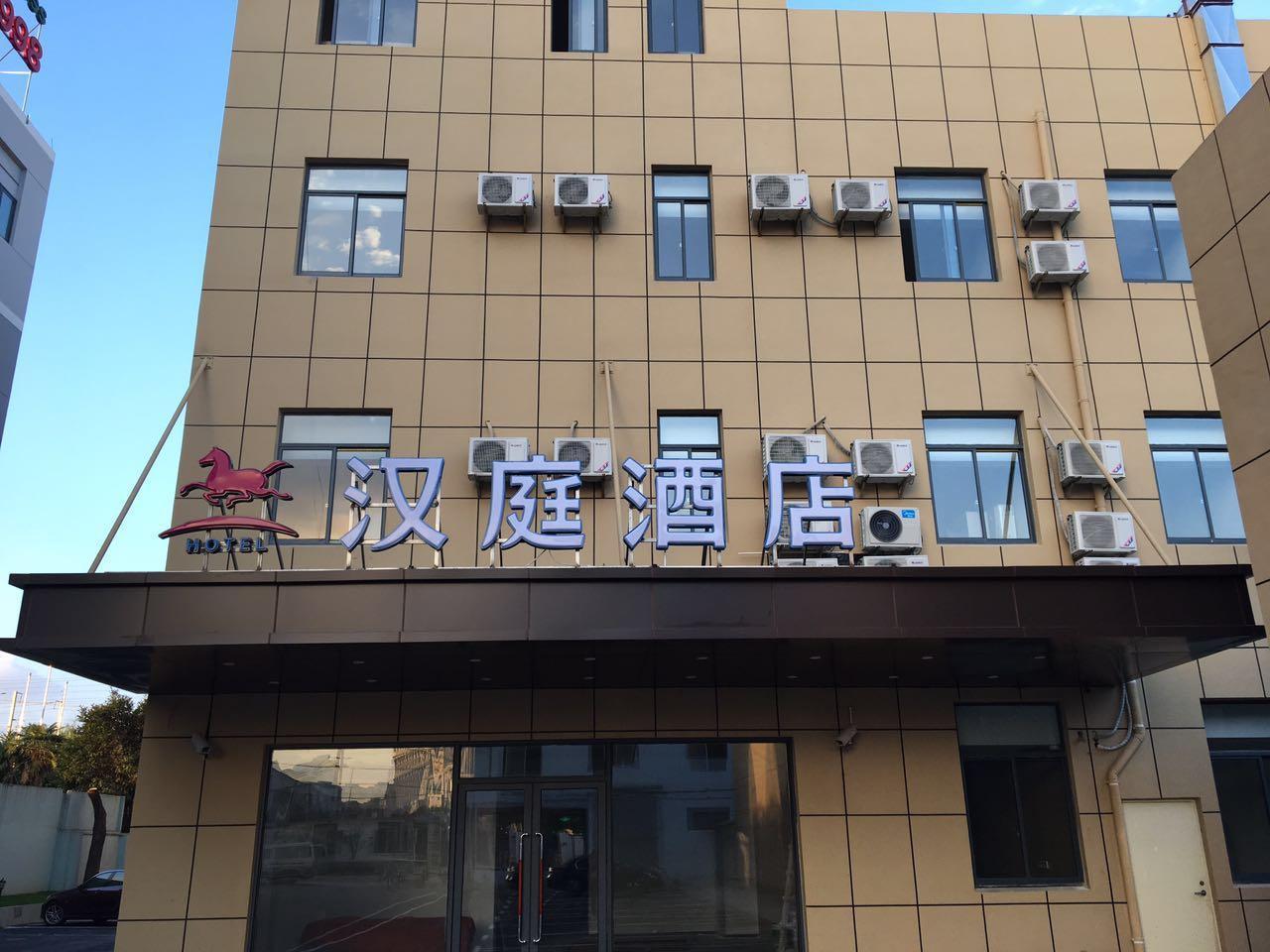 Hanting Hotel Shanghai Hongqiao Airport Beidi Road New Hotel