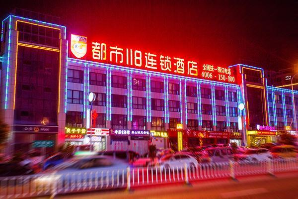 City 118 Hotel Weihai Bathing Beach Railway Station