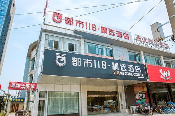 City 118 Selected Hotel Wuxi Huishan Sheng'an Xi Road
