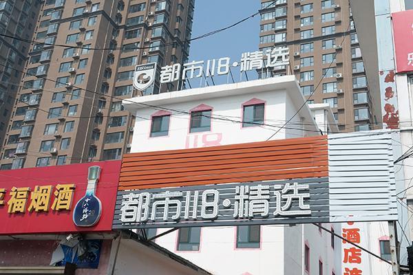 City 118 Selected Hotel Qinhuangdao Daonan Gangkou