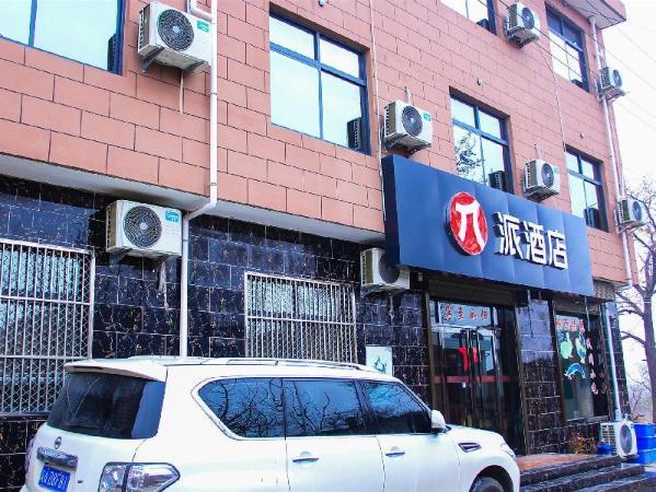 Pai Hotel Huashan Scenic Area Tourism Center Weinan
