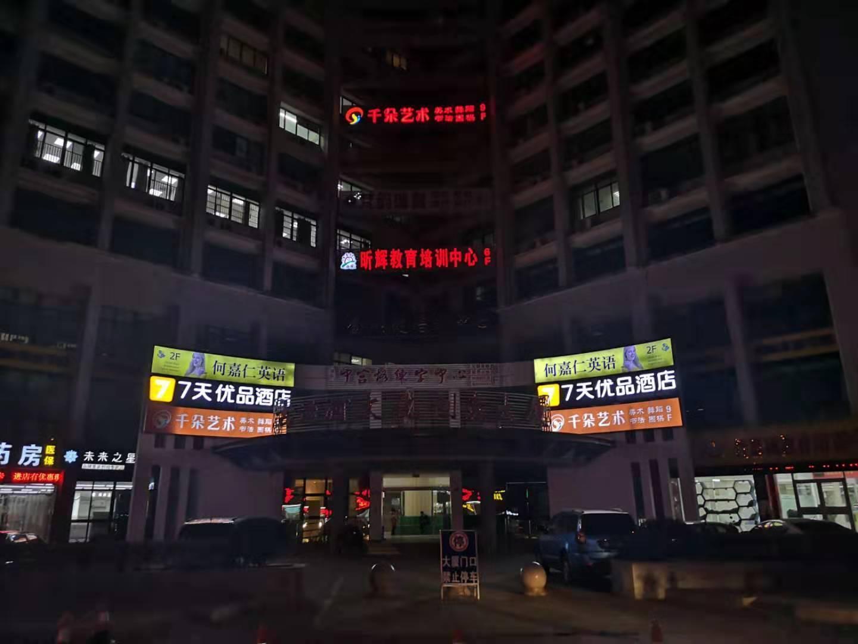 7 Days Premium Hotel Wuxi People Hospital Metro Station