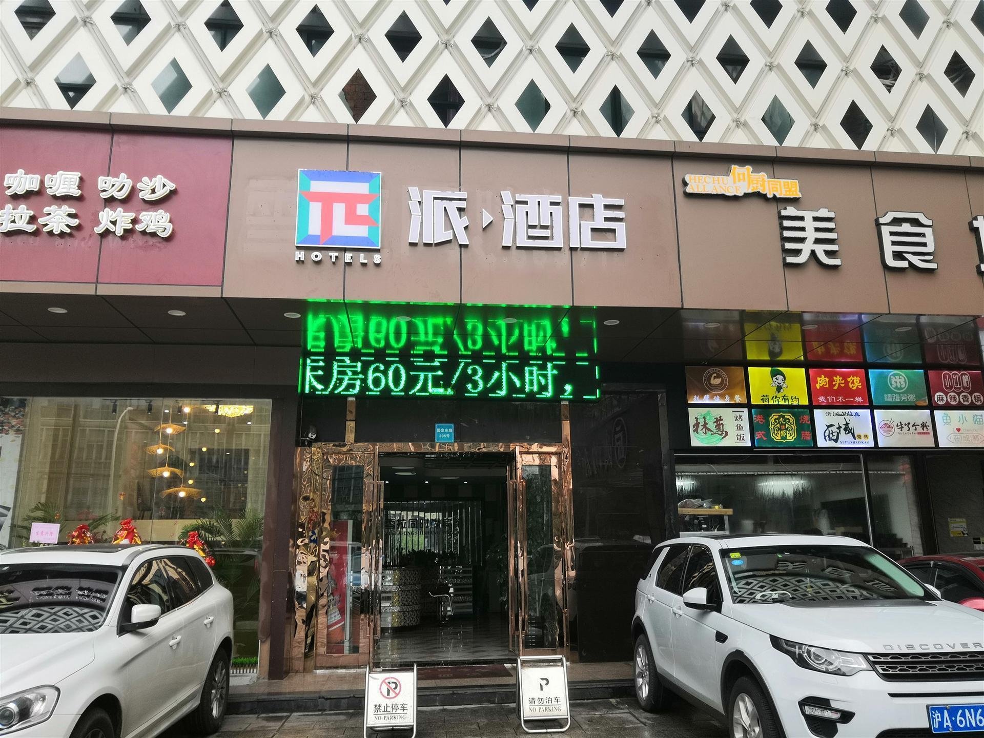 Pai Hotel Shanghai Yangpu Wujiaochang