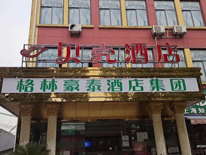 Shell Hotel Shanghai Minhang District Pujiang Town Zhuyuan Road