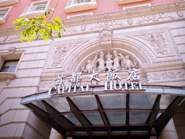 Capital Hotel Taipei