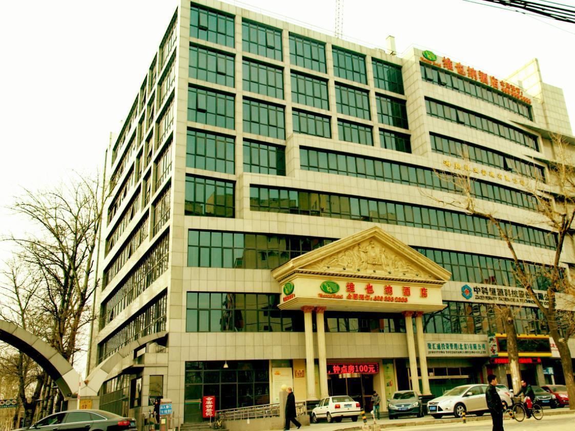 Beijing Vienna Hotel Huayuanlu