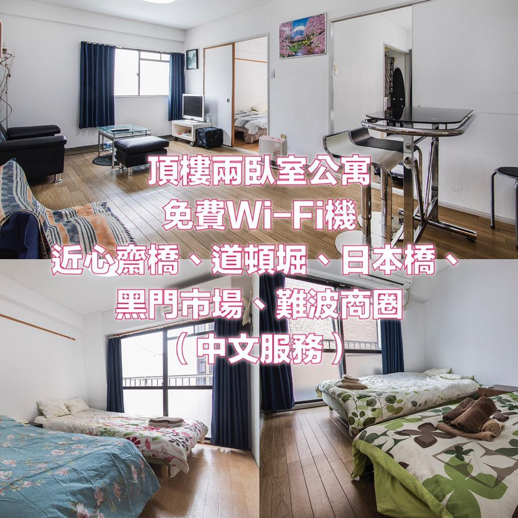 Su Casa Top Floor Shinsaibashi