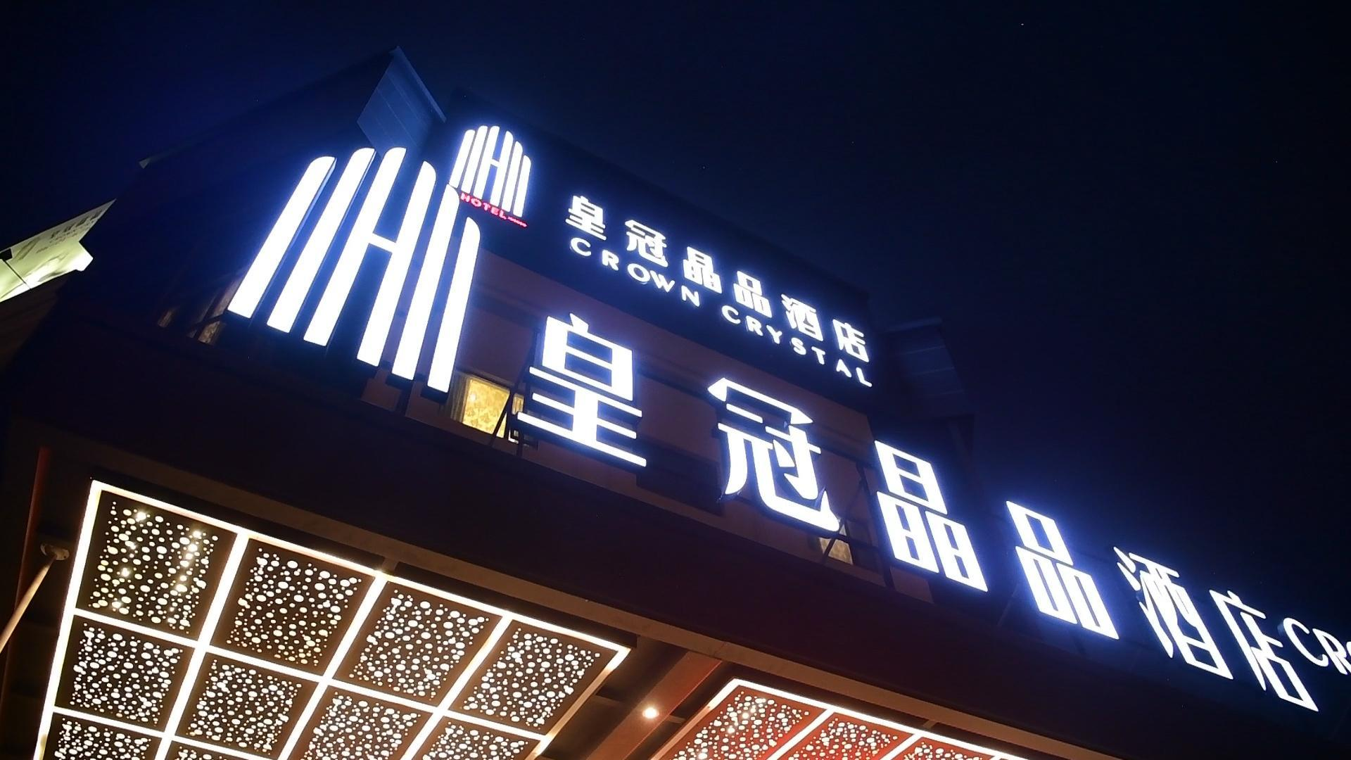 Shanghai Crown Crystal Hotel