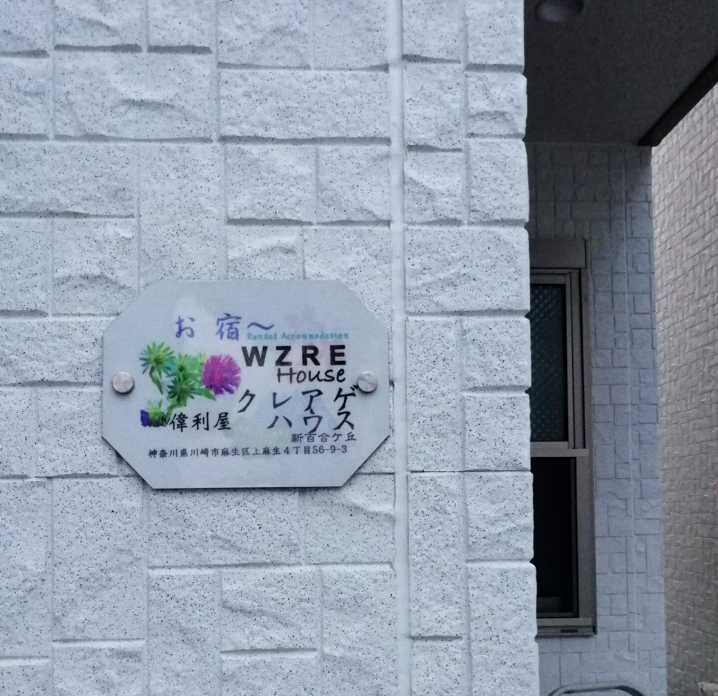 Nice home, WZRE Huse supports  your stay in Japan