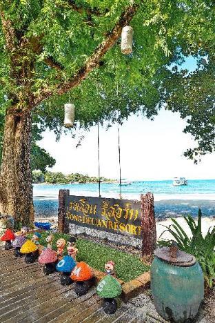 Vongdeuan Resort วงเดือนรีสอร์ต