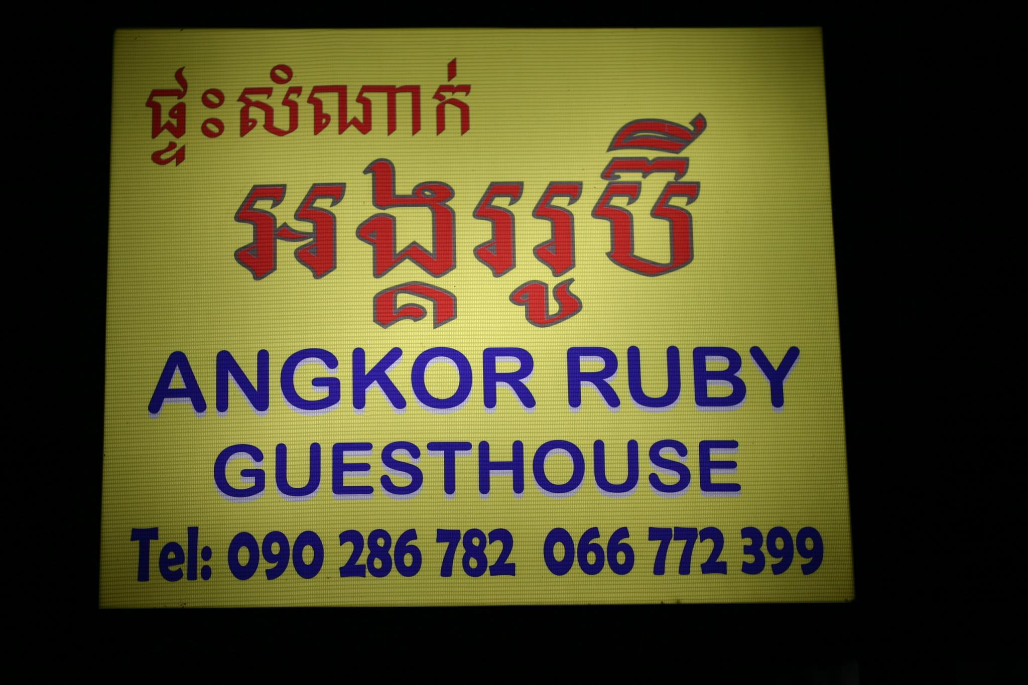 Angkor Ruby Guesthouse