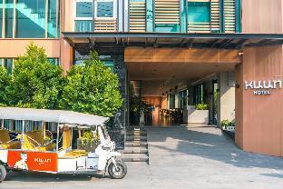 Kuun Hotel Sukhumvit โรงแรมคูณ สุขุมวิท
