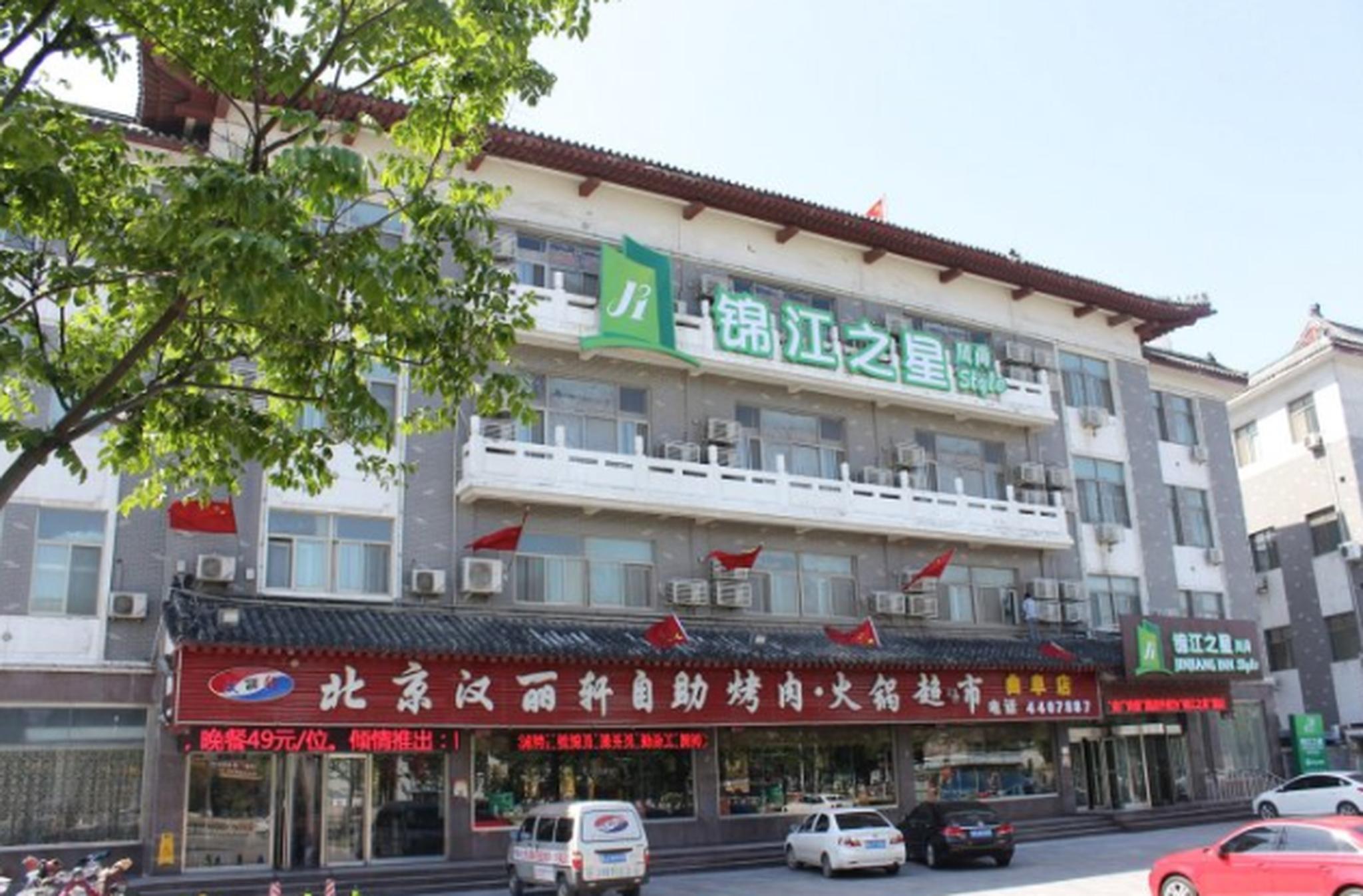 Jinjiang Inn Select Qufu Visitors Center Sankong Branch