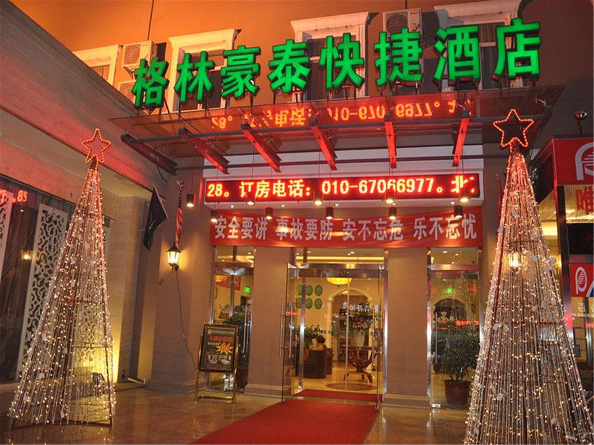 GreenTree Inn Beijing South Dahongmen Road Express Hotel