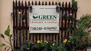 Green Riverside Homestay กรีน ริเวอร์ไซด์ โฮมเสตย์