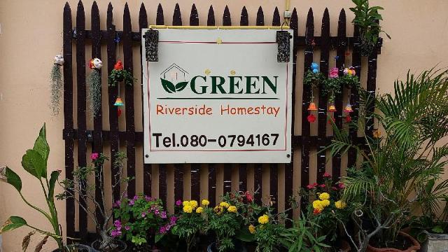 กรีน ริเวอร์ไซด์ โฮมเสตย์ – Green Riverside Homestay