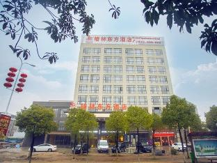GreenTree Eastern YingTan Longhushan (N) Rd. Gym Hotel