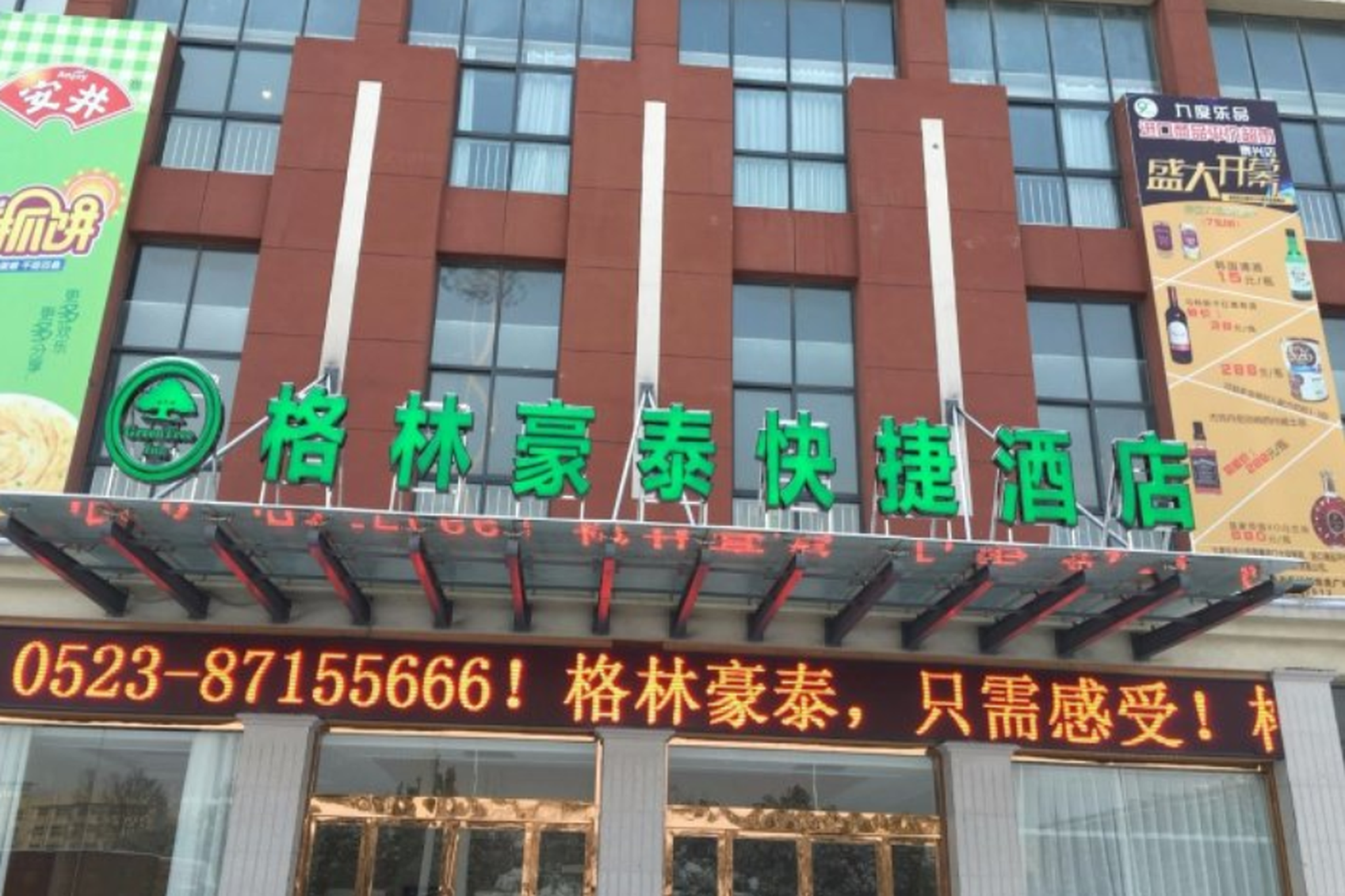 GreenTree Inn TaiXing Huangqiao Town Government Express Hotel