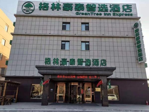 Green Tree Inn Huludao Passenger Terminal Huludao