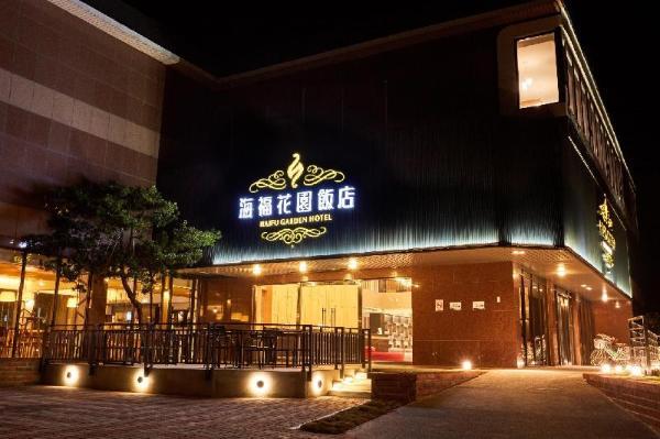 HaiFu Garden Hotel Kinmen
