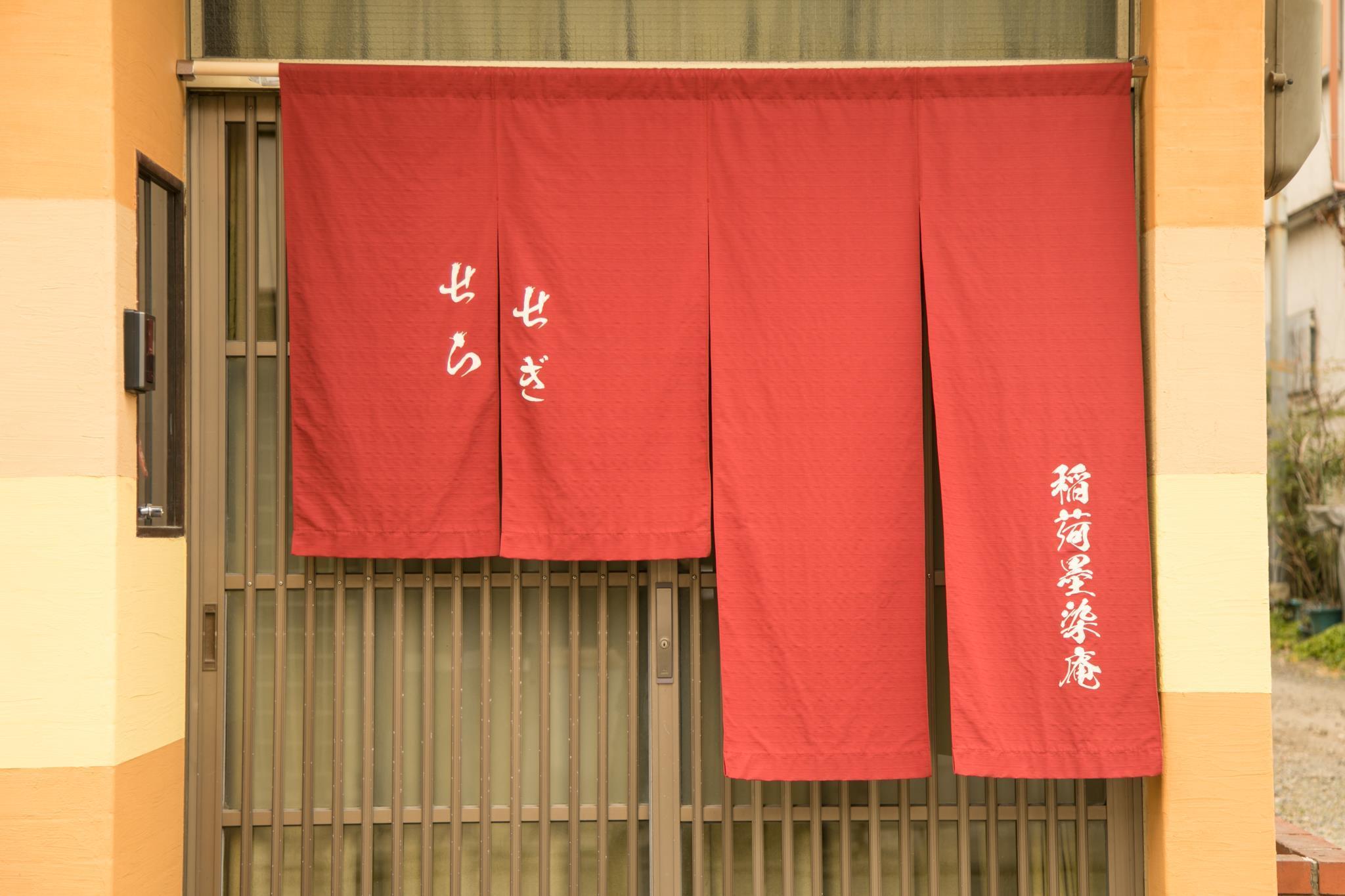 Inari Sumizome An