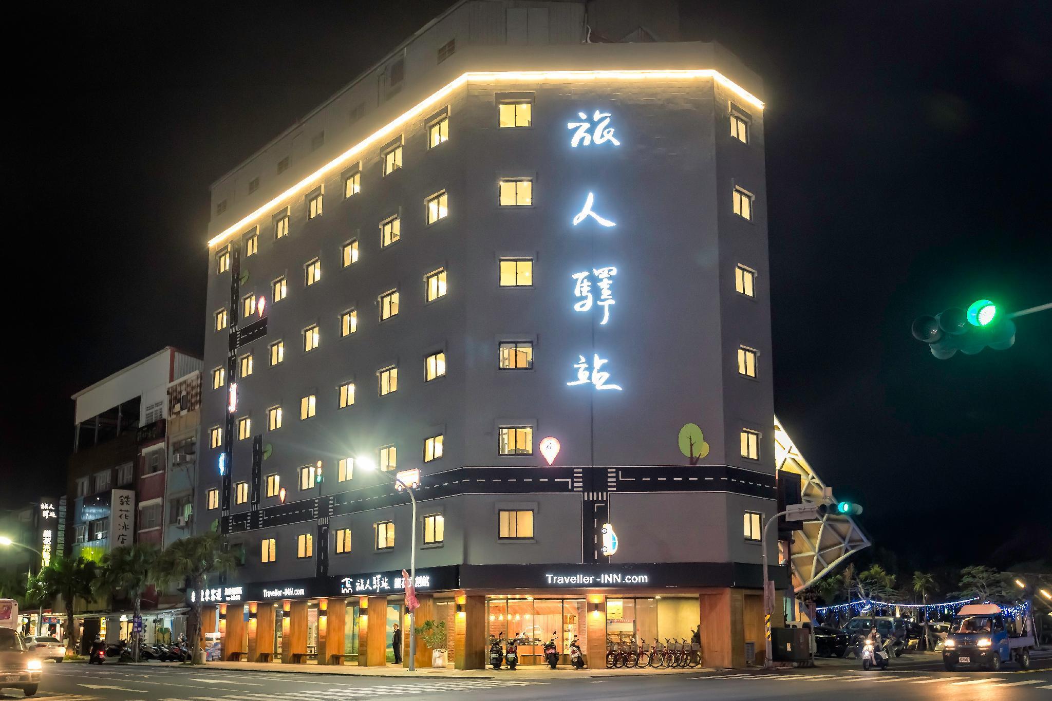 Traveller-INN Tiehua Cultural and Creative Hotel