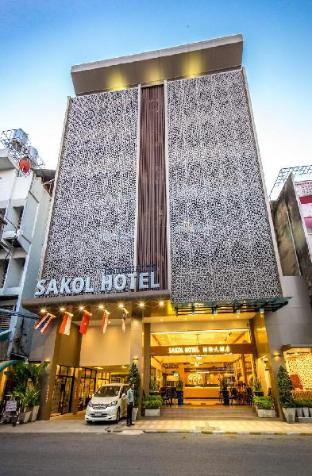 サコル ホテル Sakol Hotel