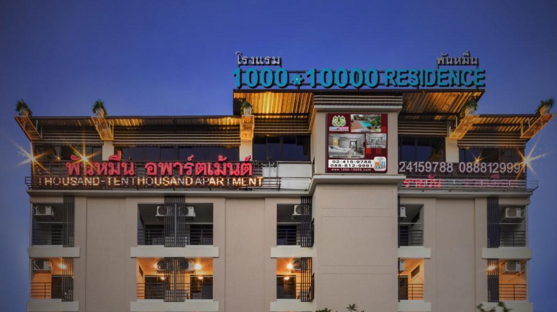 Thousand-Ten Thousand Residence & Hotel พันหมื่น เรสซิเดนซ์ แอนด์ โฮเต็ล