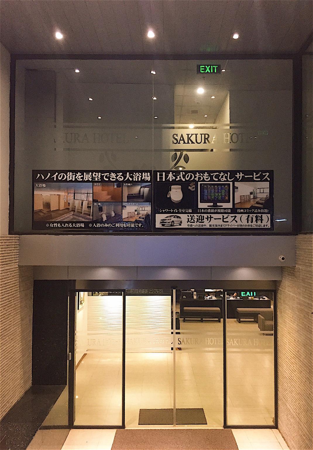 SAKURA HOTEL 3