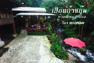 %name Homestay Maekampong เชียงใหม่