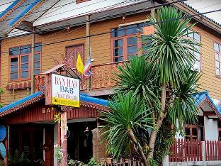 %name โรงแรมบ้านเฮา เชียงคาน