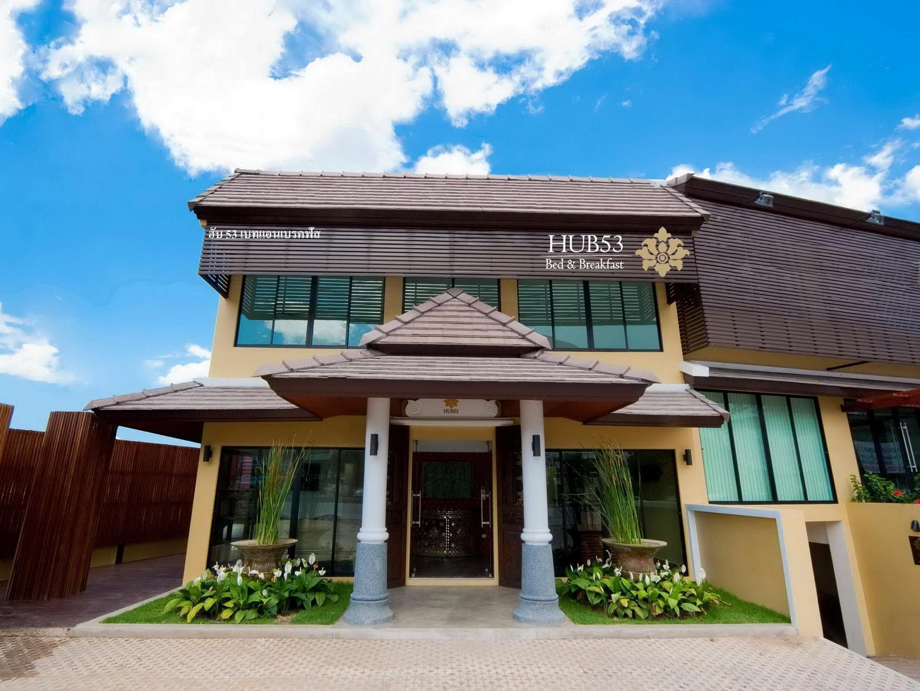 Hub53 Hip Hotel โรงแรมฮับ 53 ฮิป
