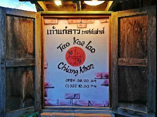 Tao Kae Lao เถ้าแก่ลาว