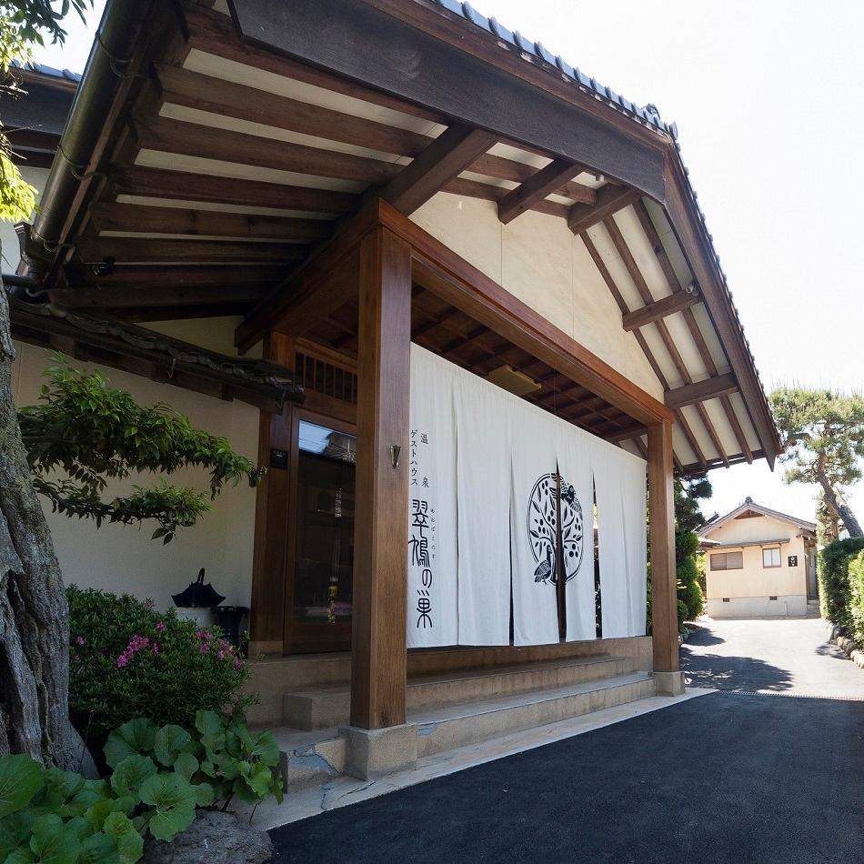 Onsen Guesthouse Aobatonosu
