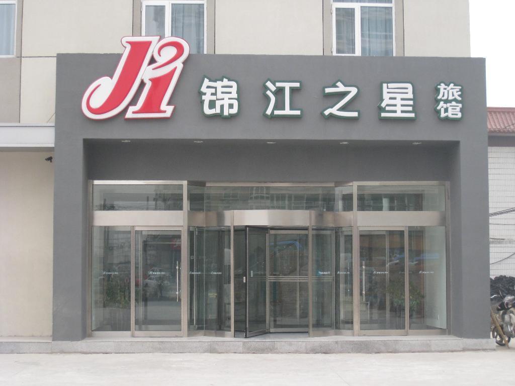 Jinjiang Inn Changsha Nanhu Road Metro Station