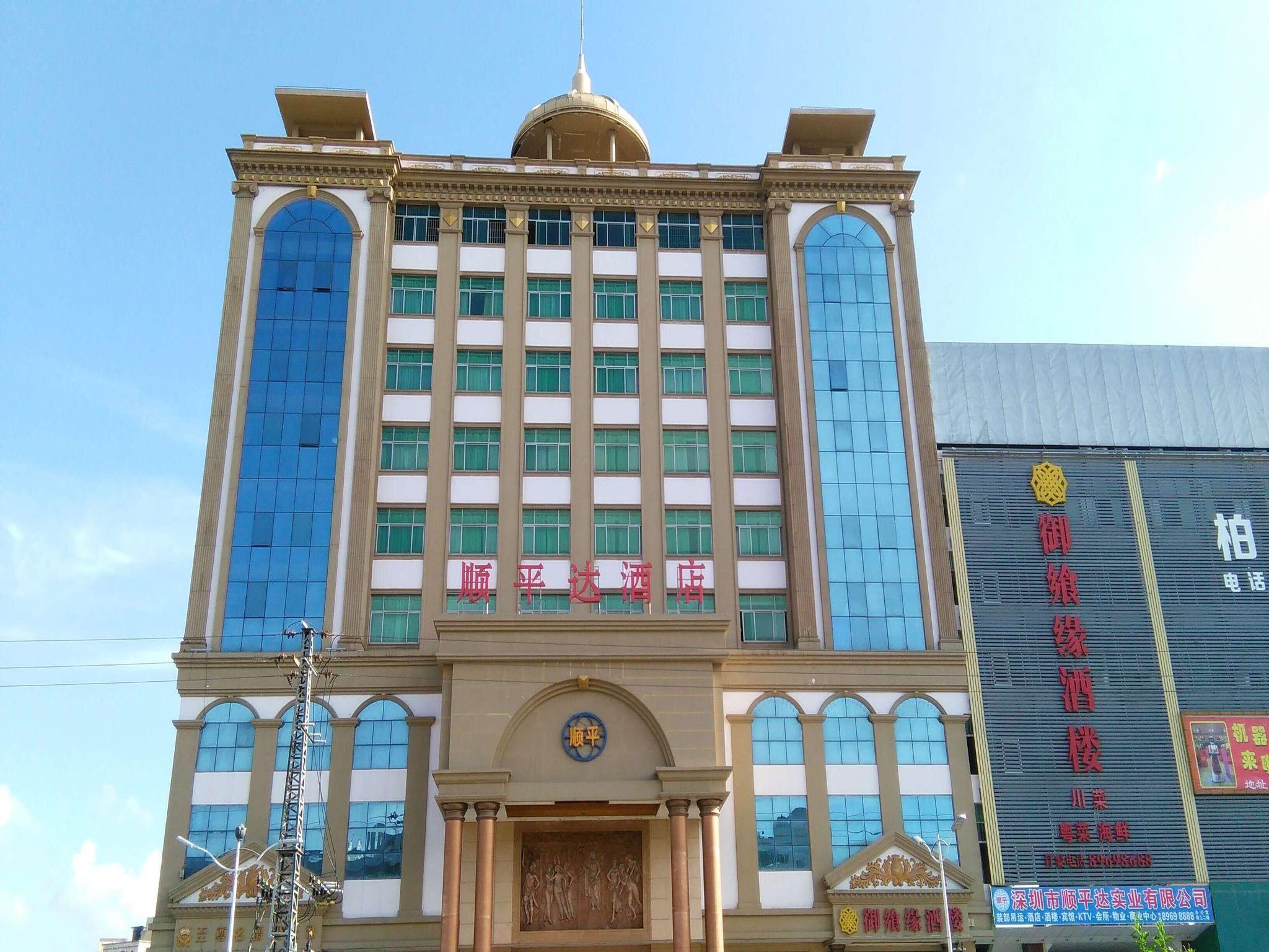 Shun Ping Da Hotel
