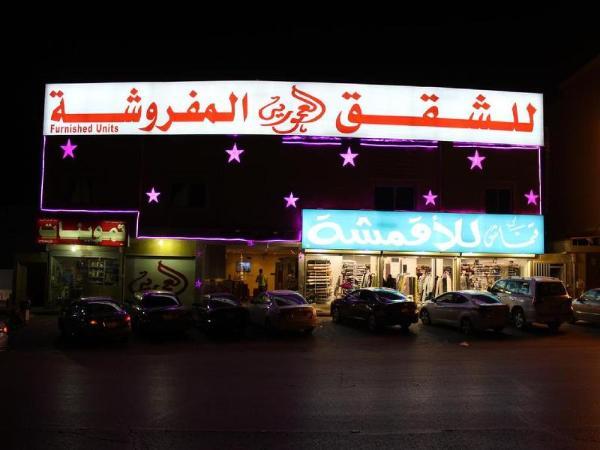 Al Amoria Furined Apartments 5 Riyadh