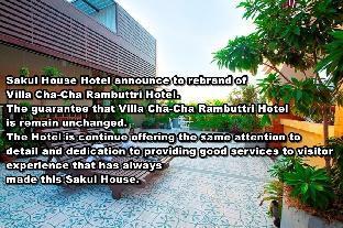 Sakul House Hotel โรงแรมสกุลเฮ้าส์