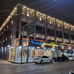 グランド ウィサヌ ホテル Grand Vissanu Hotel