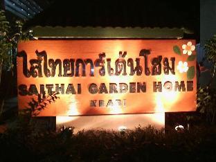 Saithai Garden Home Villa ไสไทย การ์เดน โฮม วิลล่า