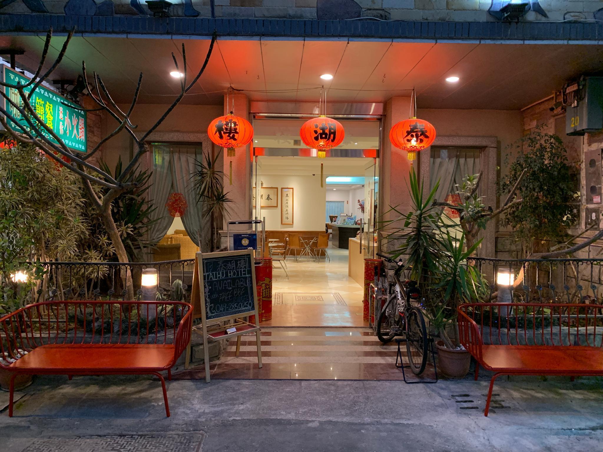 Tai Hu Hotel