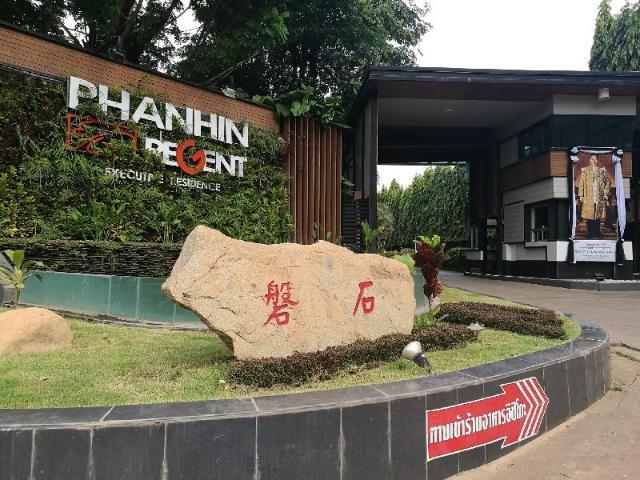 พานหิน รีเจนท์ เอ็กเซกคิวทีฟ เรสซิเดนซ์ R1 – Phanhin Regent Executive Residence (R1)