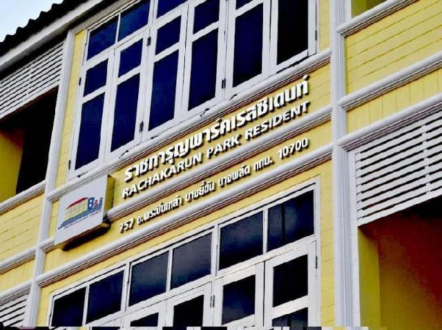 ราชการุญ พาร์ค เรสซิเดนท์ – Rachakarun Park Resident