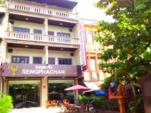 โรงแรมเซงพระจันทร์บูทีค (Sengprachan Boutique Hotel)