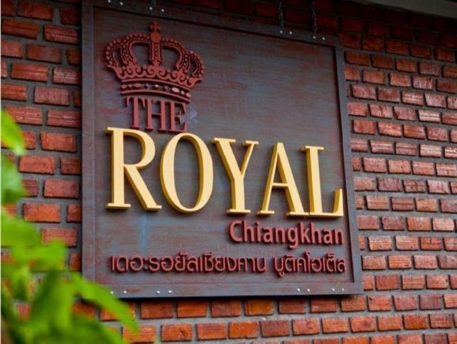 เดอะ รอยัล เชียงคาน บูทิค โฮเต็ล – The Royal Chiangkhan Boutique Hotel