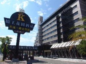 桥王花园酒店 (King Hotel)