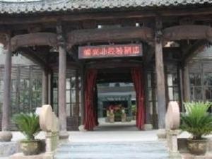 Huangshan Design Boutique Hotel