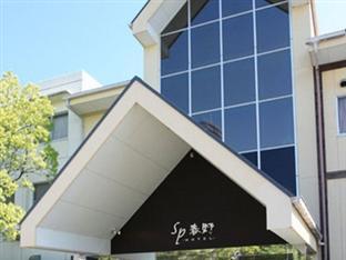 SP Haruno酒店