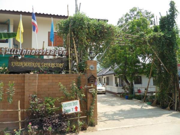Khun Maekok Tara Resort Mae Ai